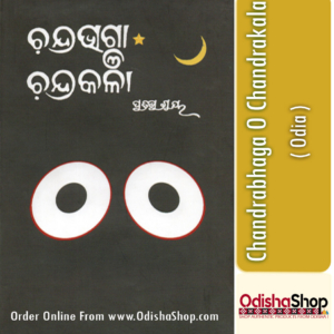 Odia Book Chandrabhaga O Chandrakala By Pratibha Ray From Odisha Shop1