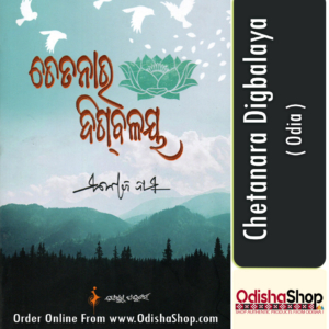 Odia Book Chetanara Digbalaya By Manoj Das From Odisha Shop1