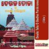 Odia Book Deula Tola O Bedha Parikrama From Odisha Shop1psd