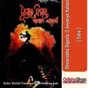 Odia Book Dhumrabha Diganta O Anyanya Kahani By Manoj Das From Odisha Shop1