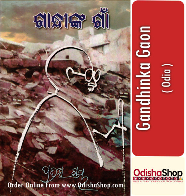 Odia Book Gandhinka GaonBy Pratibha Ray From Odisha Shop1