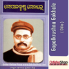Odia Book Gopalkrushna Gokhale By Dr. Prabodh Kumar Mishra From Odisha Shop1