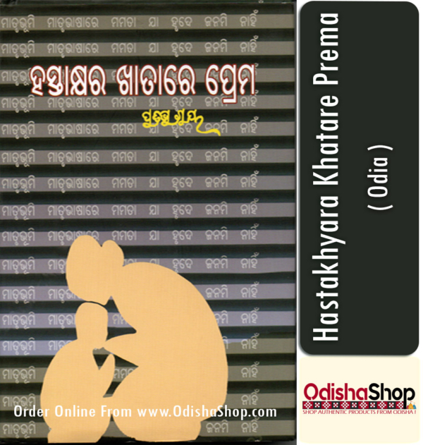 Odia Book Hastakhyara Khatare Prema By Pratibha Ray From Odisha Shop1