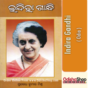 Odia Book Indira Gandhi By Dr. Prabodh Kumar Mishra From Odisha Shop1