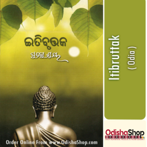 Odia Book Itibruttak By Pratibha Ray From Odisha Shop1