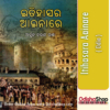 Odia Book Itihasara Aainare By Arjuna Charana Panda From Odisha Shop1