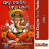 Odia Book Jaha Khojiba Taha Paeba By Kishore Chandra Mohanty From Odisha Shop1