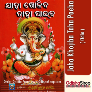 Odia Book Jaha Khojiba Taha Paeba By Kishore Chandra Mohanty From Odisha Shop1