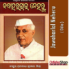 Odia Book Jawaharlal Neheru By Dr. Prabodh Kumar Mishra From Odisha Shop1