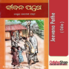 Odia Book Jeevana Pathe By Dr. Ramesh Patri Odisha Shop1