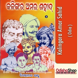 Odia Book Kalingara Amar Sahid By Bimalananda Sahoo From Odisha Shop1