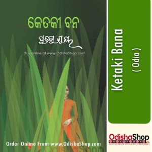 Odia Book Ketaki Bana By Pratibha Ray From Odisha Shop1