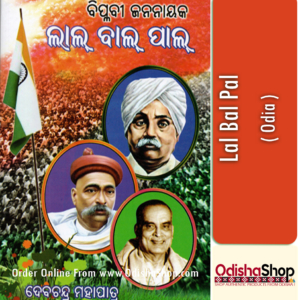 Odia Book Lal Bal Pal By Debachandra Mohapatra From Odisha Shop1