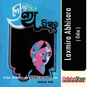 Odia Book Laxmira Abhisara By Manoj Das From Odisha Shop1