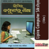 Odia Book Lipira Computer Sikshya By From Odisha Shop1