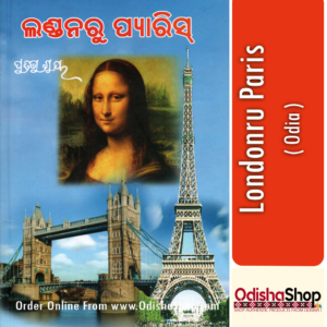 Odia Book Londonru Paris By Pratibha Ray From Odisha Shop1