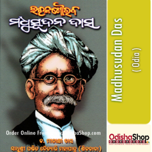 Odia Book Madhusudan Das By Dr. Prabodh Kumar Mishra From Odisha Shop1