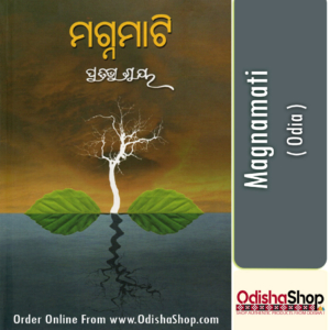 Odia Book Magnamati By Pratibha Ray From Odisha Shop1