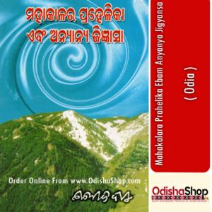 Odia Book Mahakalara Prahelika Ebam Anyanya Jigyansa By Manoj Das From Odisha Shop1.