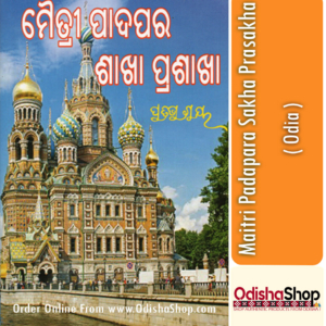 Odia Book Maitri Padapara Sakha Prasakha By Pratibha Ray From Odisha Shop1