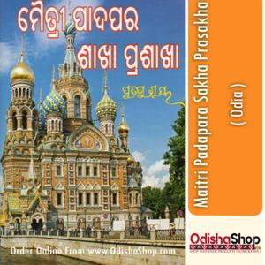 Odia Book Maitri Padapara Sakha Prasakha By Pratibha Ray From Odisha Shop1