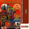 Odia Book Mandira O Debata Pratistha Padhati By Pandit Bishnu Mohan Panda From Odisha Shop1