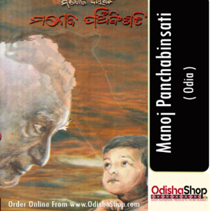 Odia Book Manoj Panchabinsati By Manoj Das From Odisha Shop1