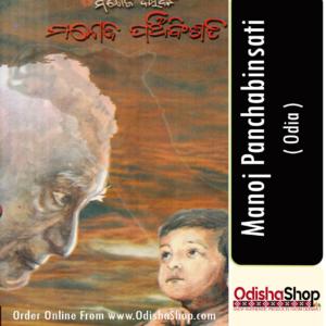 Odia Book Manoj Panchabinsati By Manoj Das From Odisha Shop1