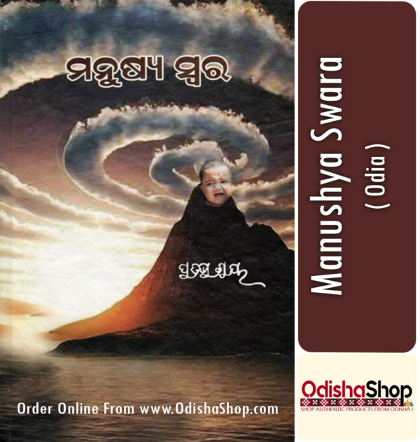 Odia Book Manushya Swara By Pratibha Ray From Odisha Shop1