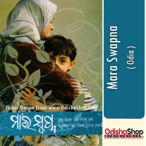 Odia Book Mara Swapna By Srinibash Bastsa From Odisha Shop1