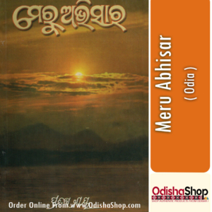 Odia Book Meru Abhisar By Pratibha Ray From Odisha Shop1