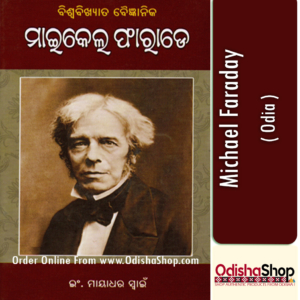 Odia Book Michael Faraday By Er. Mayadhar Swain From Odisha Shop1