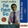 Odia Book Misha Mishaa Jina From Odisha Shop1