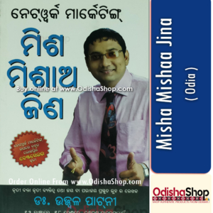 Odia Book Misha Mishaa Jina From Odisha Shop1