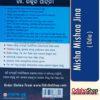 Odia Book Misha Mishaa Jina From Odisha Shop4
