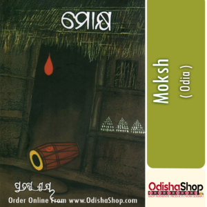Odia Book Moksh By Pratibha Ray From Odisha Shop1