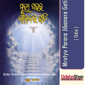 Odia Book Mrutyu Parara Jibanara Gati By Subhra Hota From Odisha Shop1