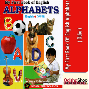 Odia Book My First Book Of English Alphabets By From Odisha Shop1