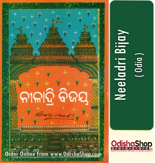 Odia Book Neeladri Bijay By Surendra Mahanty from Odisha Shop1