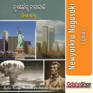 Odia Book Newyorkru Nagasaki By Pratibha Ray From Odisha Shop1