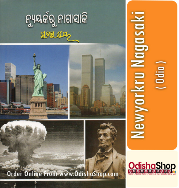 Odia Book Newyorkru Nagasaki By Pratibha Ray From Odisha Shop1
