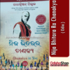 Odia Book Nija Bhitara Ra Chanakya From Odisha Shop1