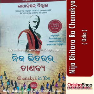 Odia Book Nija Bhitara Ra Chanakya From Odisha Shop1