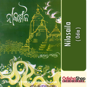 Odia Book Nilasaila By Surendra Mahanty from Odisha Shop1