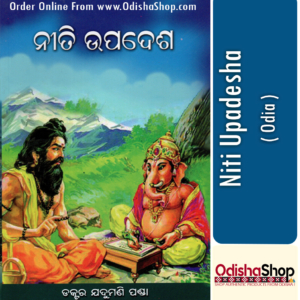 Odia Book Niti Upadesha By Dr. Jadumani Panda From Odisha Shop1