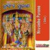 Odia Book Nrusinha Purana By Pitambar Dash From Odisha Shop1