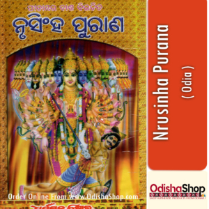 Odia Book Nrusinha Purana By Pitambar Dash From Odisha Shop1