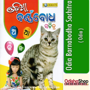 Odia Book Odia Barnabodha Sachitra From Odisha Shop1