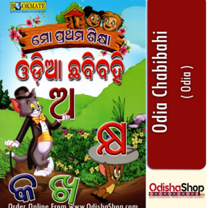 Odia Book Odia Chabibahi From Odisha Shop1