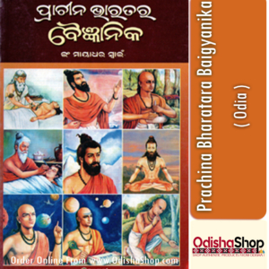 Odia Book Prachina Bharatara Baigyanika By Er. Mayadhar Swain From Odisha Shop1
